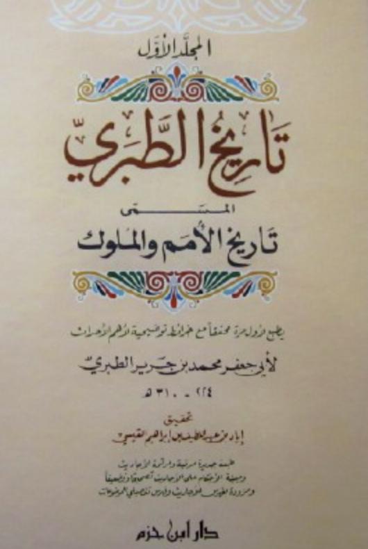 The History of al Tabari
