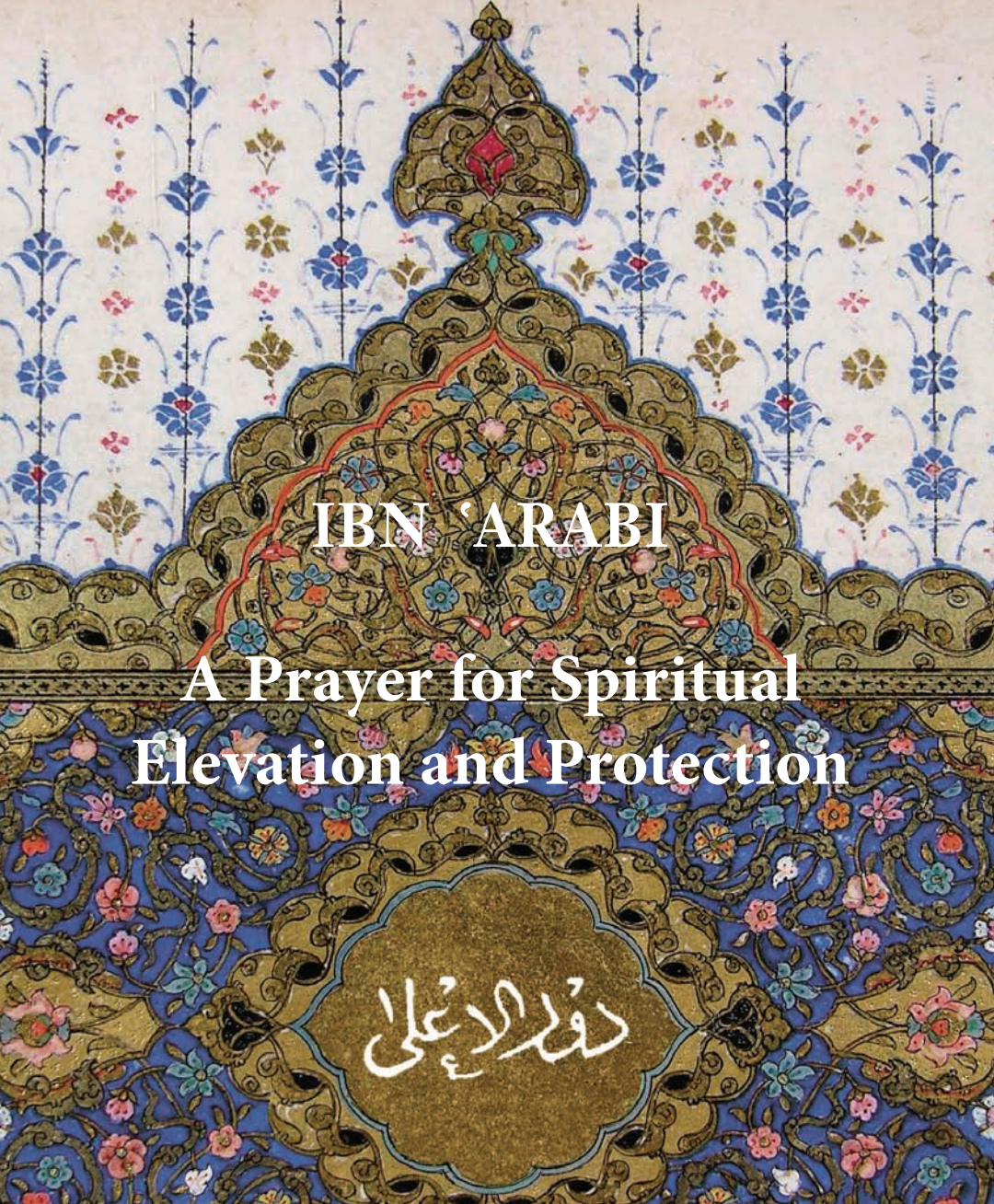 Ibn Arabi – A Prayer for Spiritual Elevation and Protection