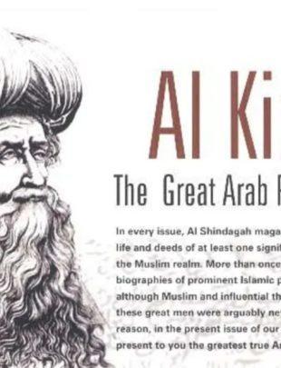 Al Kindi (Alkindus) - The Philosopher of the Arabs