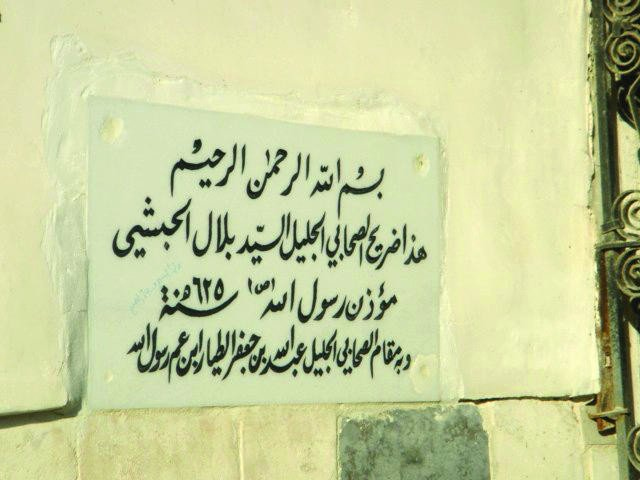 Bilal ibn Rabah: The symbol of human equality