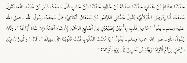 Hadith on Hearts: The heart of the believer is between the two fingers of the Most Merciful