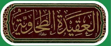 Al-Aqidah al-Tahawiyyah in English and Arabic