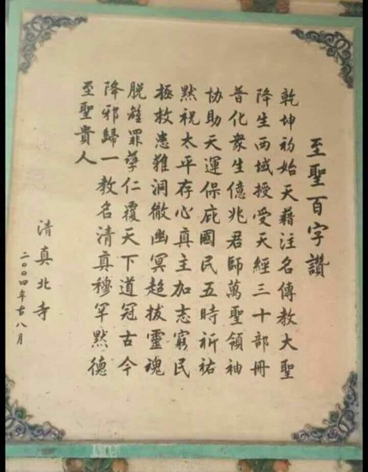 Poem in praise of Prophet Muhammad ﷺ by Emperor Zhu Yuan Zhang (1328-1398)