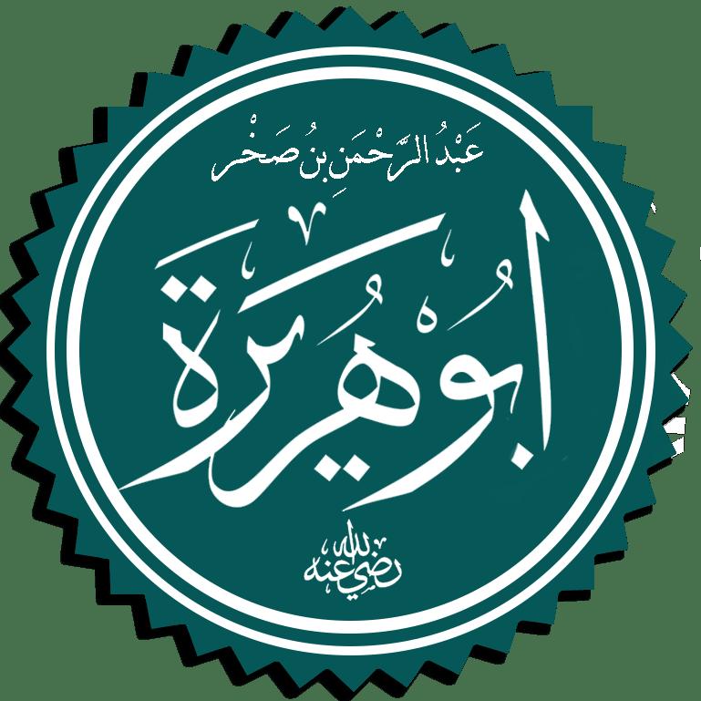 Abu Hurairah  – The Great Hadith Narrator