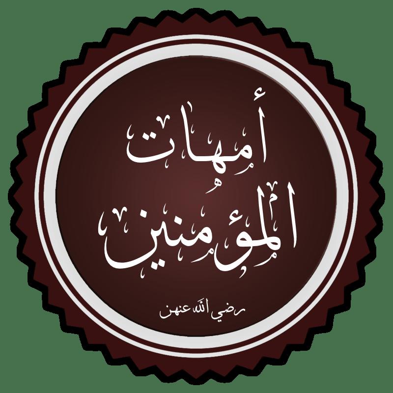 Wives of the Holy Prophet Muhammad (صَلَّى ٱللّٰهُ عَلَيْهِ وَسَلَّمَ) and his Marriage to Aisha (رضي الله عنهما)