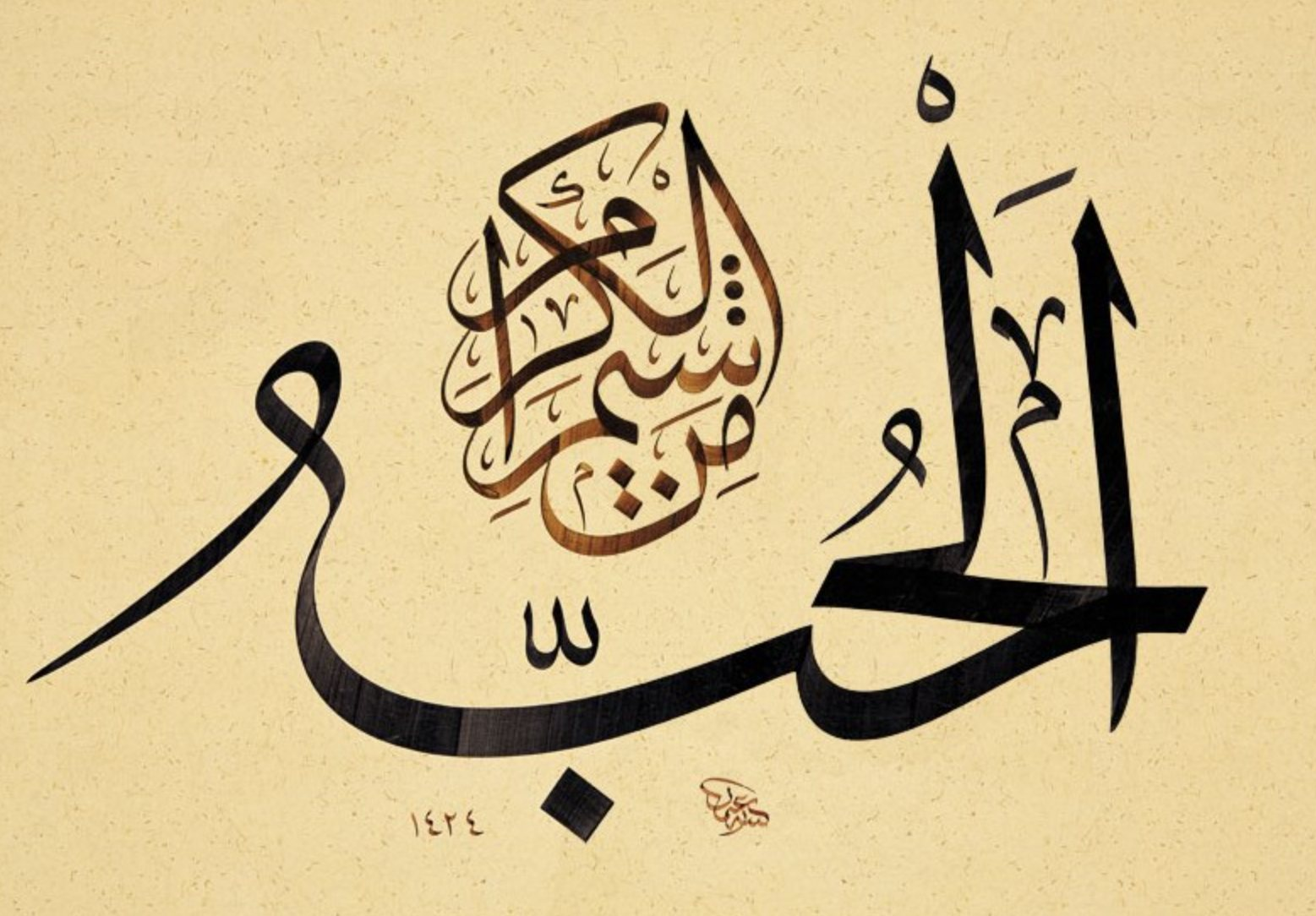 A Sufi Work on the Stations of the Heart