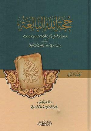 The Secrets of the Ruling (Hukm) and the Reason for Legislation (illa) – by Shāh Walī Allāh of Delhi