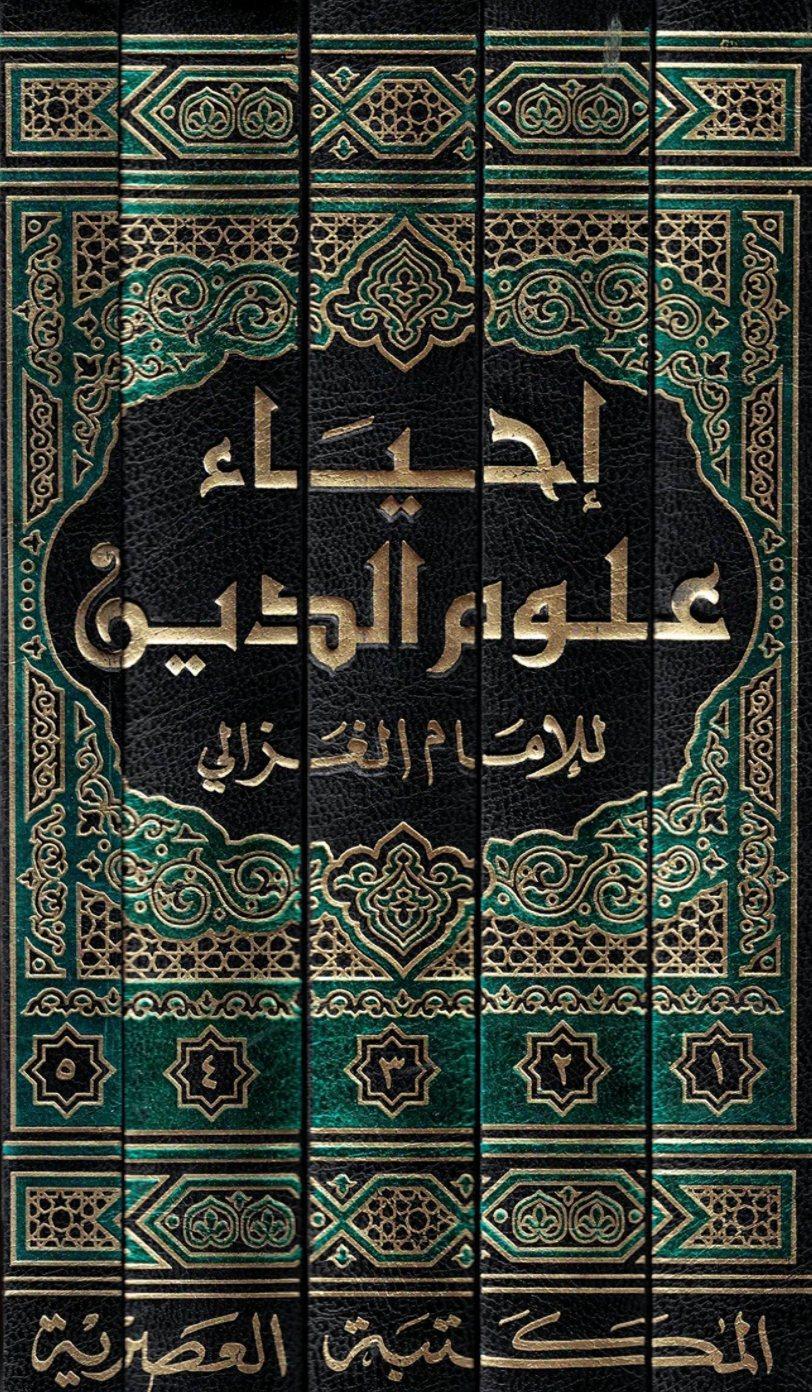 Al-Ghazali on the Duties of the Teacher & Student