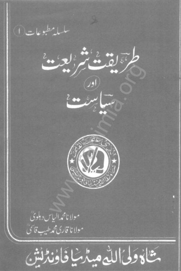 'Tariqat, Shariat aur Siyasat' -Maulana Muhammed Ilyas Khandhlawi and Maulana Qari Muhammad Tayyib Qasimi