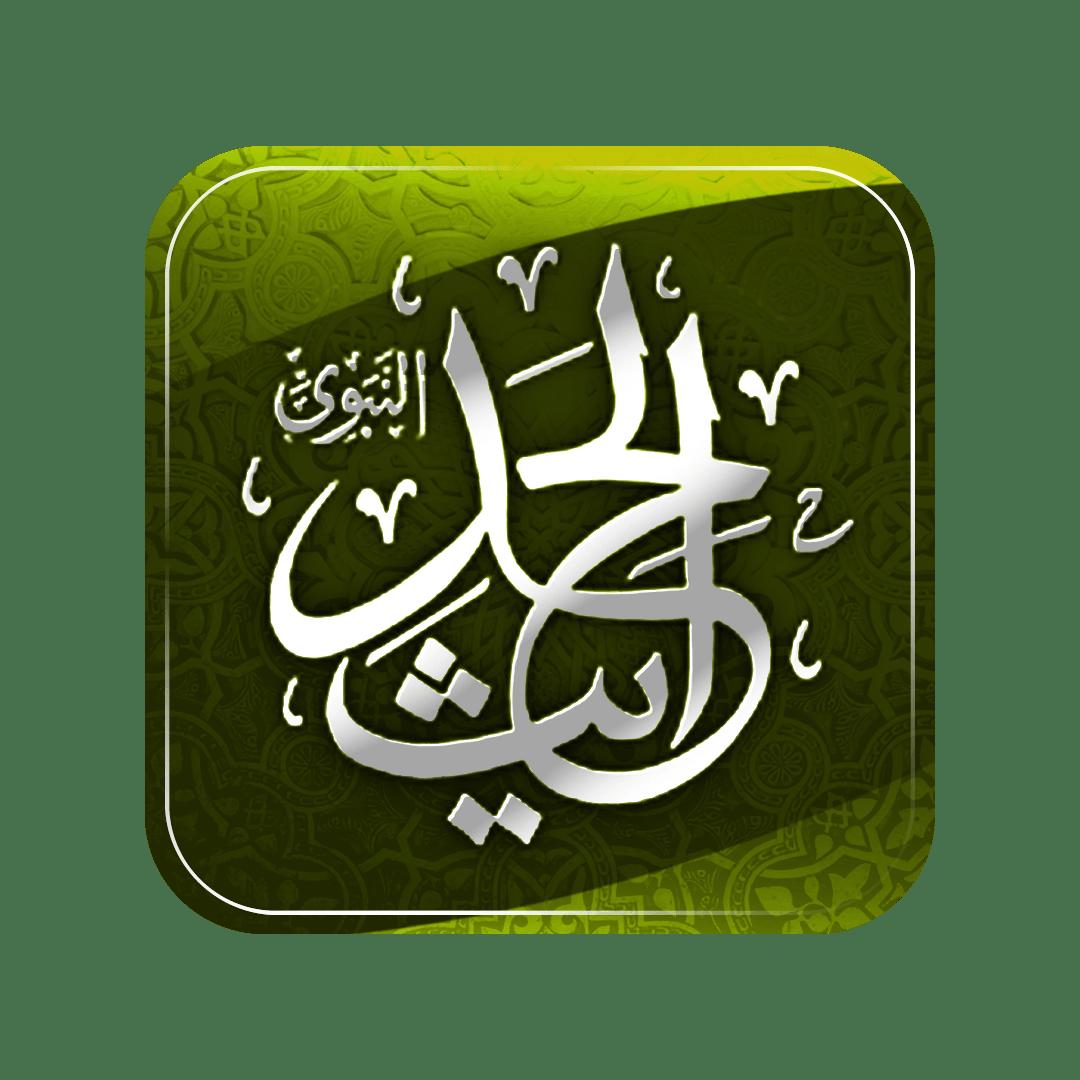 Tahammul-al-Ilm – Carrying of Knowledge of Ahadith