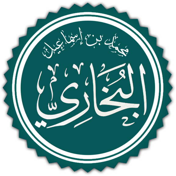 Imam al-Bukhari  رَحِمَهُ ٱللَّٰهُ  : Author of al-Jami al-Sahih