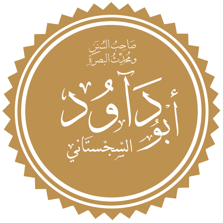 Life of Imaam Abu Dawood Sajistaani  رَحِمَهُ ٱللَّٰهُ