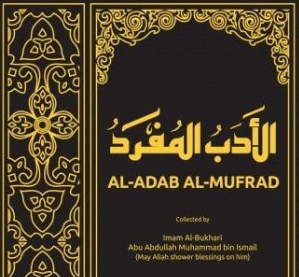 Al-Adab al-Mufrad – Imam Al-Bukhari رَحِمَهُ ٱللَّٰهُ (Chapters 1 to 8)