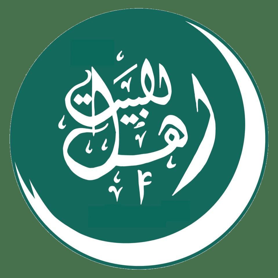 The family of the Prophet ﷺ  (Ahlul-Bait)