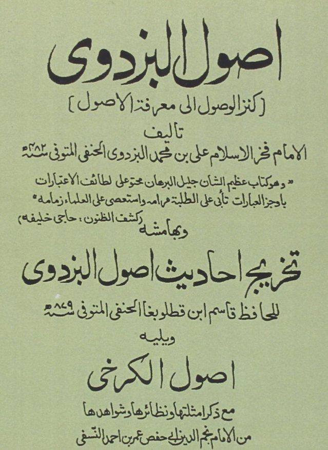 Life and Theology of Abū l-Yusr al-Bazdawī رَحِمَهُ ٱللَّٰهُ