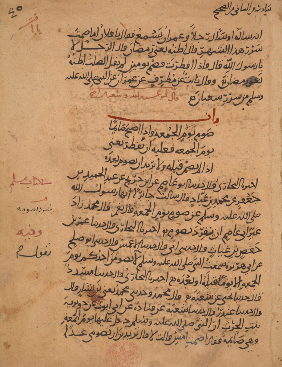 The Early Muslim Understanding of the Prophetic-Revelatory Event