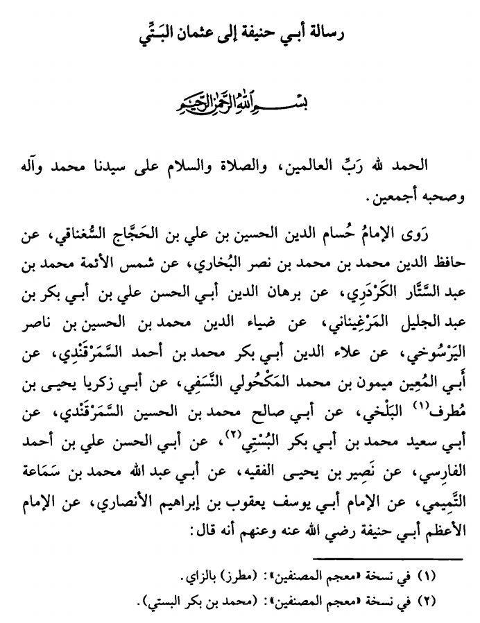 The Epistle of Abu Hanifa  رَحِمَهُ ٱللَّٰهُ to Uthman al-Batti رَحِمَهُ ٱللَّٰهُ