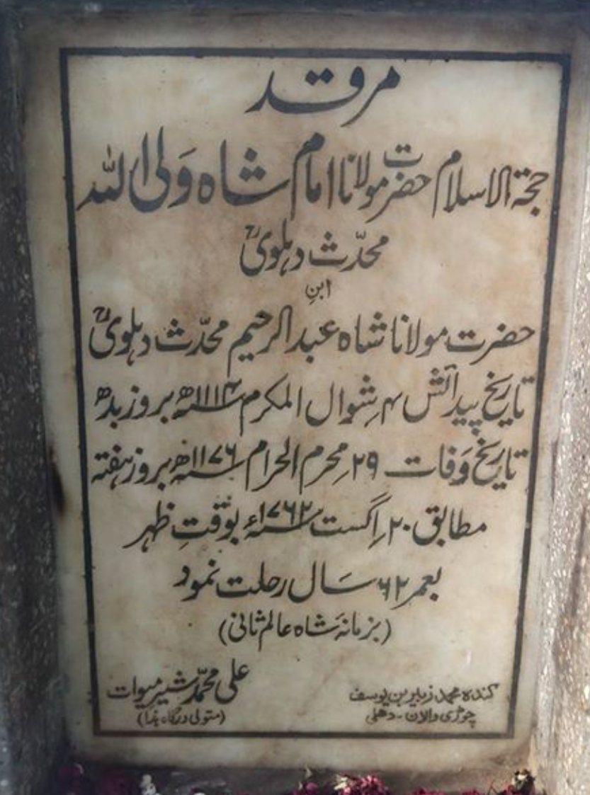 Shāh Walī Allāh  رَحِمَهُ ٱللَّٰهُ of Delhi