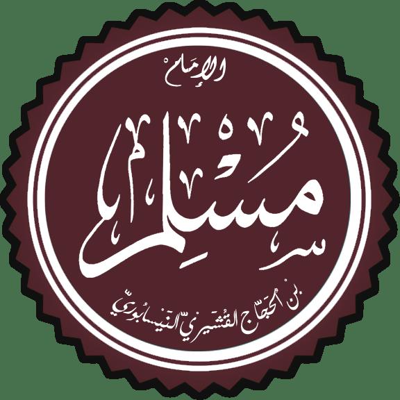 Brief Biography of Imam Muslim رَحِمَهُ ٱللَّٰهُ