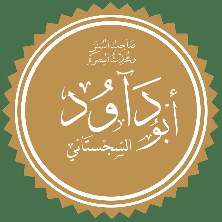 Brief Biography of Imam Abu Dawud رَحِمَهُ ٱللَّٰهُ