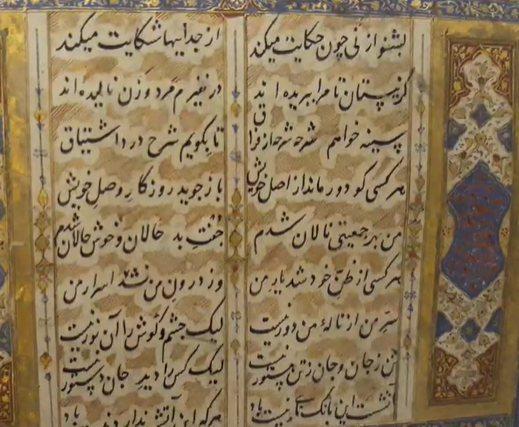Maulana Jalal al-Din Rumi رَحِمَهُ ٱللَّٰهُ