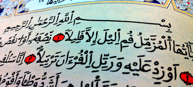Importance of Reading the Quran according to Sunnah