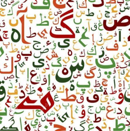 Arabic – The Language of the Quran