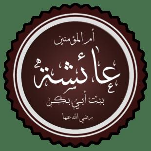 Aisha_bint_Abi_Bakr
