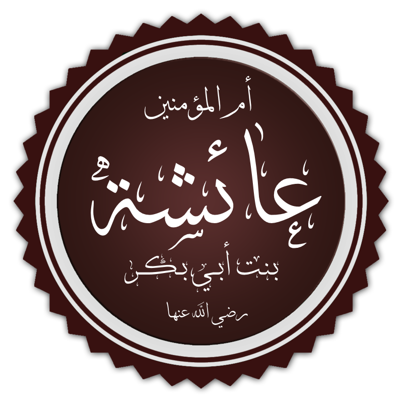 Aishah bint Abi Bakr رضي الله عنها