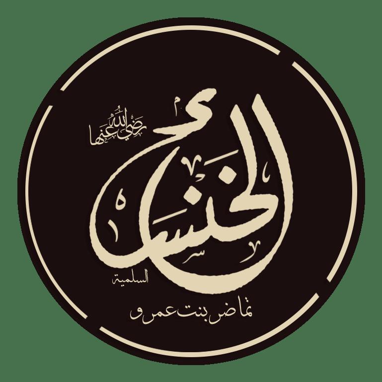 Al-Khansa (Tamadur bint Amr ibn Shareed) رضي الله عنها
