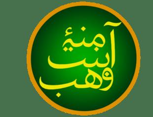 Aminah_Syeddah