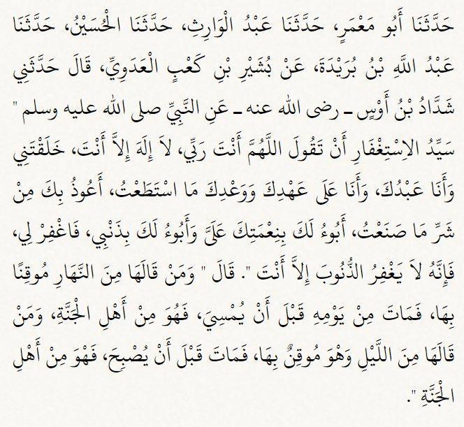 The Most Superior Way of Seeking Forgiveness from Allah –  سَيِّدُ الاِسْتِغْفَارِ