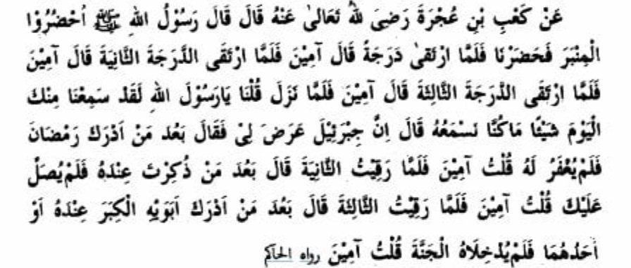 Ramadan, Sending Salutations to the Prophet صَلَّى ٱللَّٰهُ عَلَيْهِ وَآلِهِ وَسَلَّمَ and Serving Parents