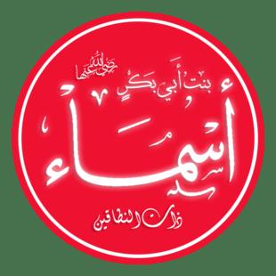 asma-bint-abi-bakr