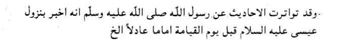 ibn-kathir-quran-43-61