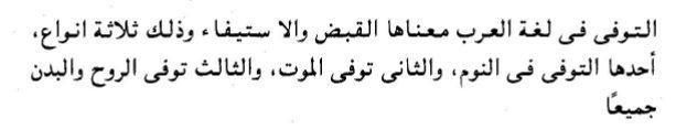 ibn-taimiyyah-al-tawaffi