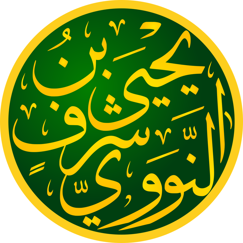 Brief Biography of Imam al-Nawawi رَحِمَهُ ٱللَّٰهُ