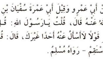 sahih-muslim-istiqama-hadith