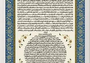 Ratib of Imam al-Haddad