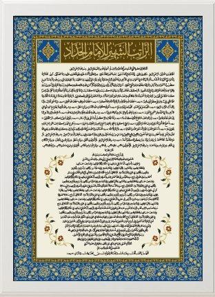 The Ratib of Imam Abdallah bin Alawi al-Haddad