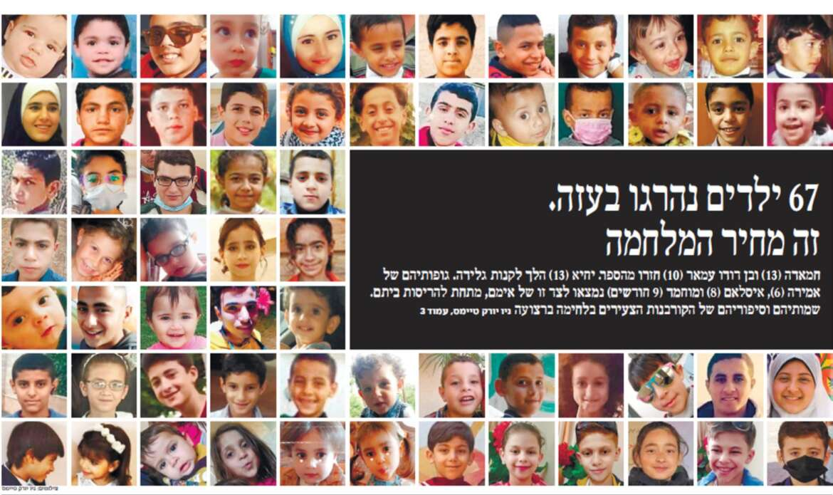 See Their Children Laid Out, Dare to Talk About Israel's Responsibility