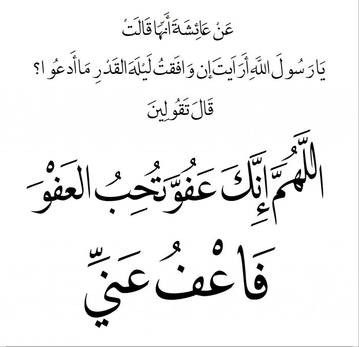 A Most Beautiful Supplication in the Last Days of Ramadan