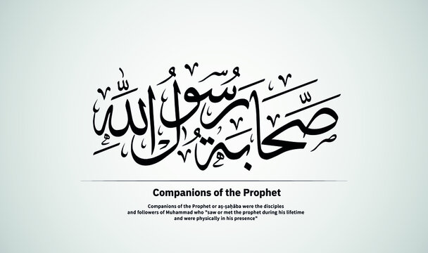 Statements of the Sahabah Concerning Their Qualities