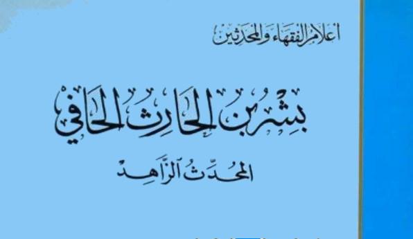 Bishr ibn al-Harith al-Hafi  رَحِمَهُ ٱللَّٰهُ