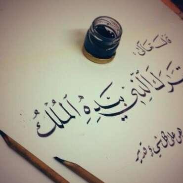 The Quranic Word : Mulk = مُلْكُ