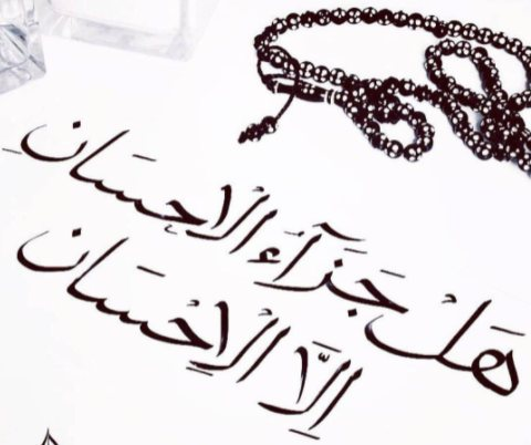 Quranic Word : Jazaa' = جَزَاءُ