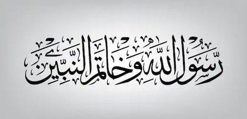 Hadith on Finality of Prophethood