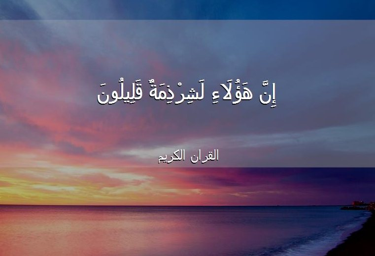 The Quranic Word : Qaleel = قَلِيلٌ