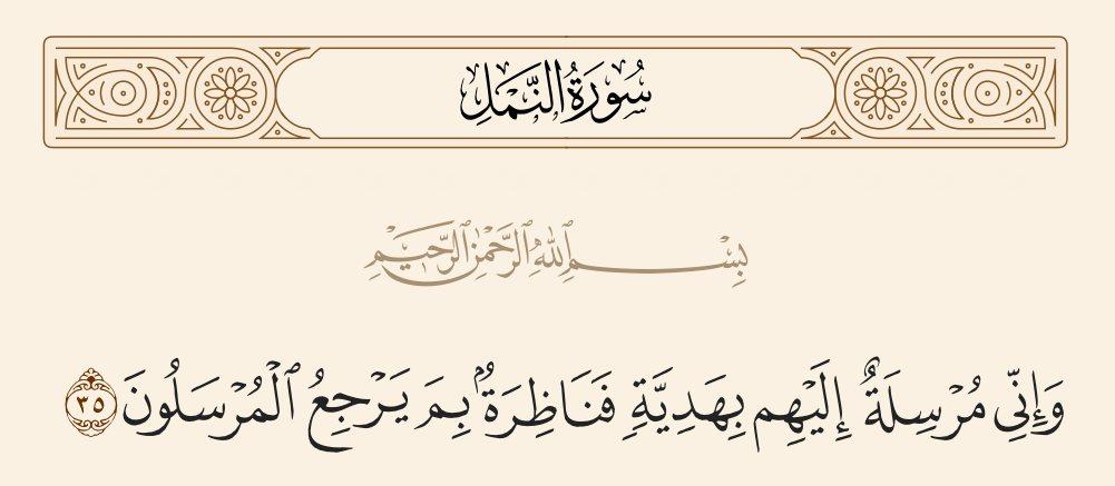 Quranic Word : Rasool = رَسُول