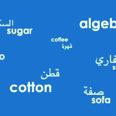 English words from the Arab-Muslim world